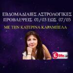 Εβδομαδιαίες Αστρολογικές Προβλέψεις από 01/02 έως 07/03 από την Κατερίνα Καράμπελα